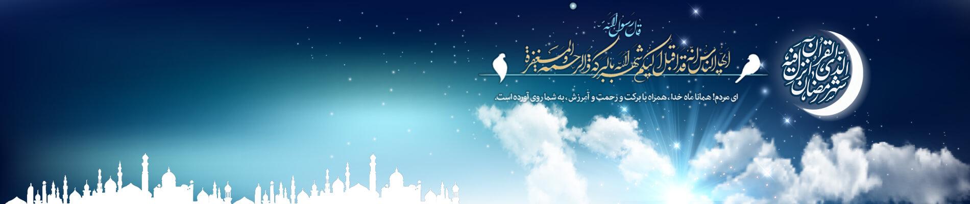 السلام علیک یا شهر الله الاکبر و یا عید اولیائه