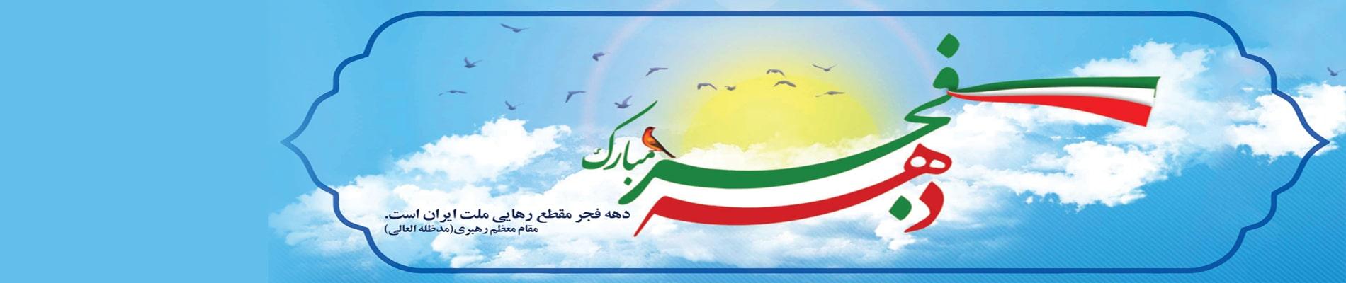 12 بهمن سالروز ورود امام خمینی (س) به میهن و آغاز دهه فجر مبارک باد.
