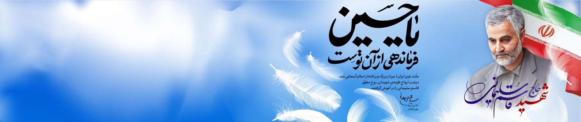 ملّت عزیز ایران! سردار بزرگ و پرافتخار اسلام آسمانی شد.