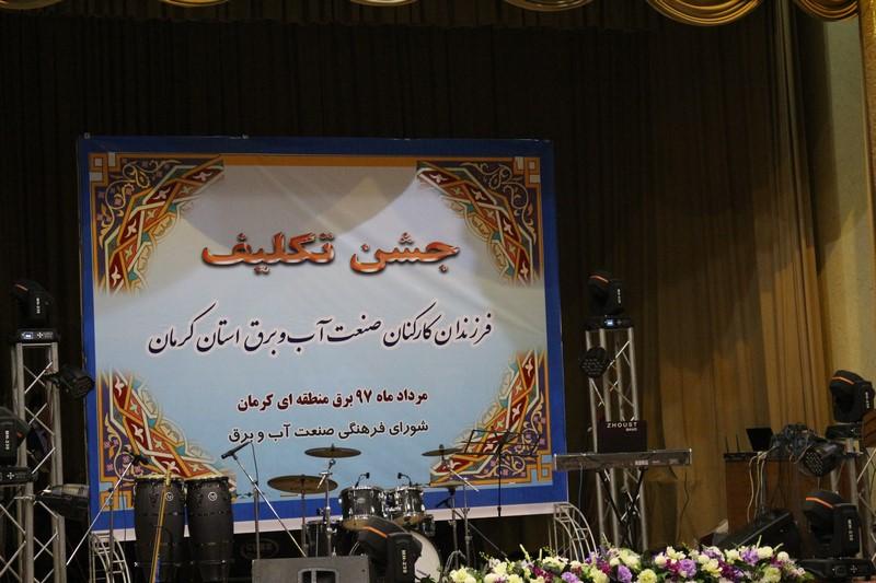طی مراسمی فرزندان دختر و پسر کارکنان صنعت آب و برق در استان کرمان  مکلف شدن خود را جشن گرفتند