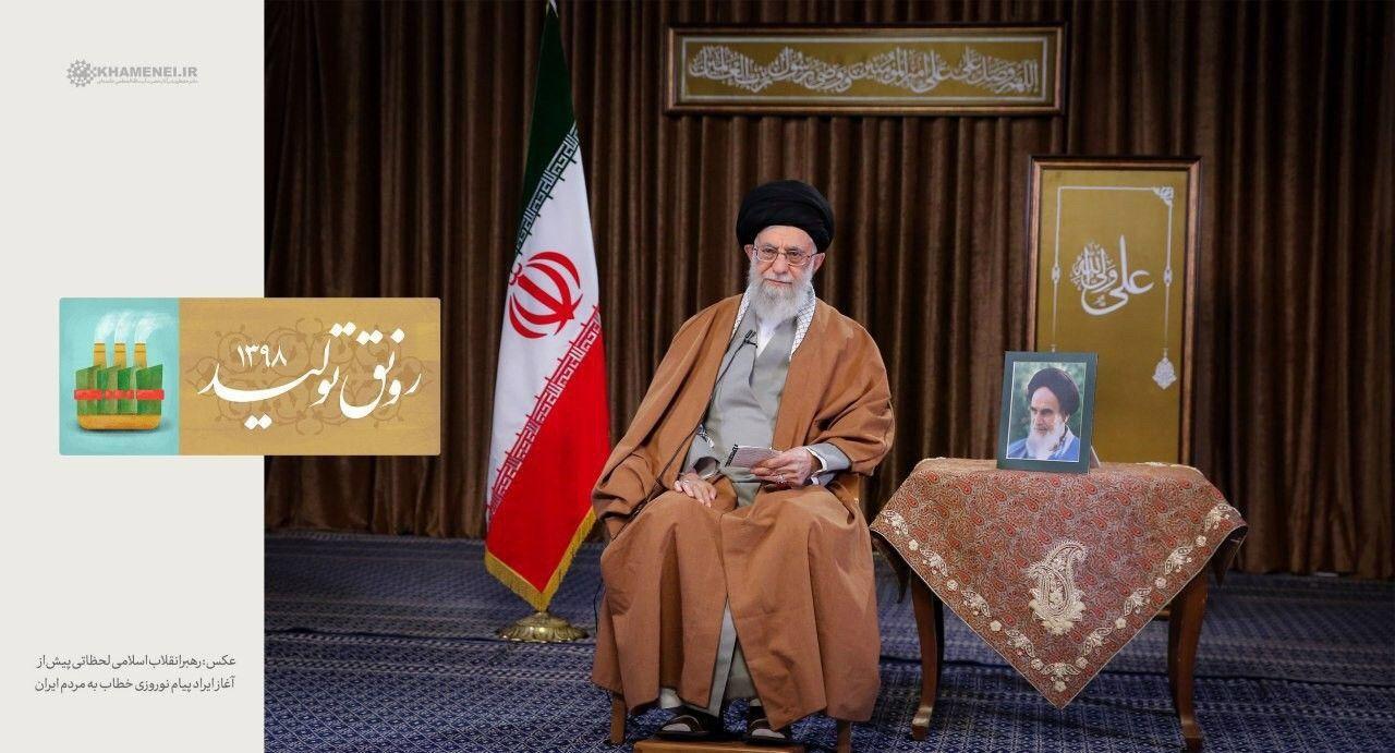 حضرت آیتالله خامنهای رهبر انقلاب اسلامی در پیامی بهمناسبت آغاز سال 1398، سال جدید را سال «رونق تولید» نامگذاری کردند.