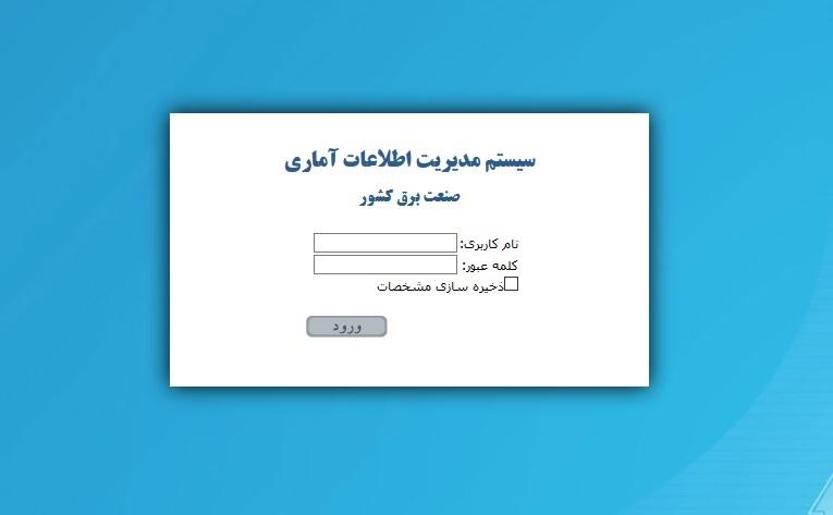 سیستم مدیریت اطلاعات آماری(نرم افزار بهساد)