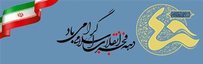 سالروز ورودتاریخی حضرت امام خمینی (ره) را به ایران اسلامی و آغاز چهلمین سالگرد دهه فجر انقلاب اسلامی مبارکباد.