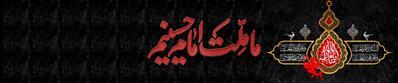 السلام علی الحسین و علی علی بن الحسین و علی اولاد الحسین و علی اصحاب الحسین