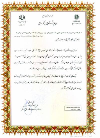 خانم ملیحه سادات تهامی بسیجی نمونه در سال 96شد