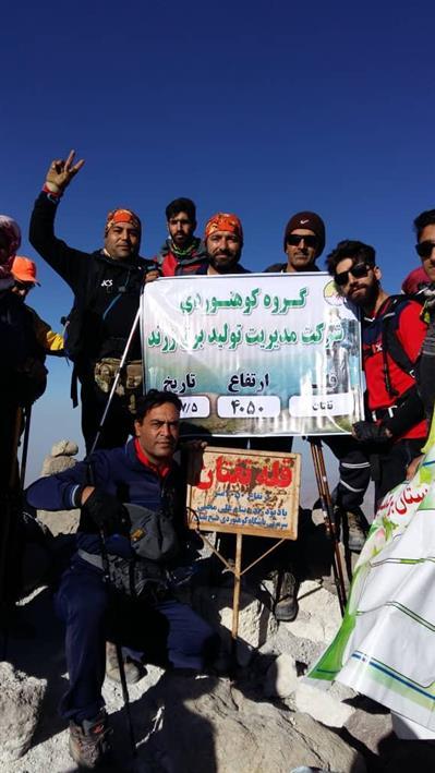 صعود کارکنان نیروگاه زرند به قله تفتان