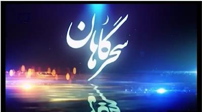 ویژه برنامه سیمای کرمان در ماه مبارک رمضان ( نیروگاه زرند)